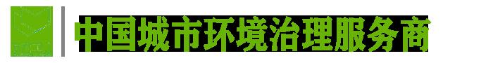 时代卫士(北京)环境科技有限公司